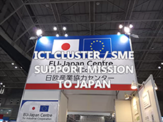 ICT mission and partnering event in Japan / Datas: 08-11 Maio 2018 / candidaturas até: 22 fev 2018